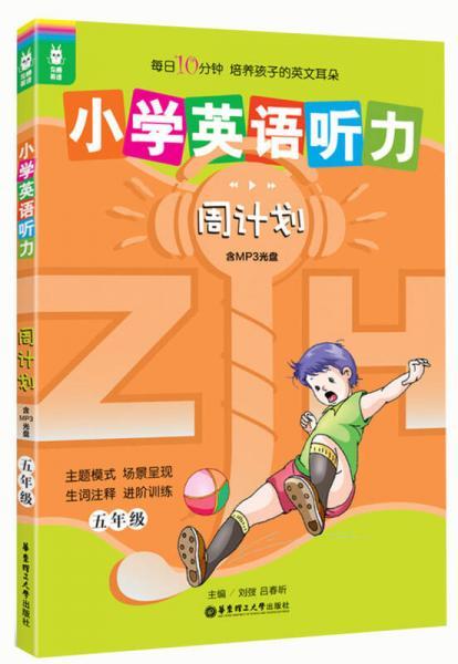龙腾英语:小学英语听力周计划(5年级)