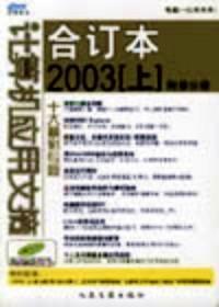 计算机应用文摘 : 合订本2003 . 上 : 附录分册