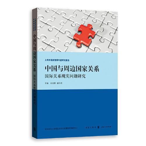 中国与周边国家关系:国际关系现实问题研究