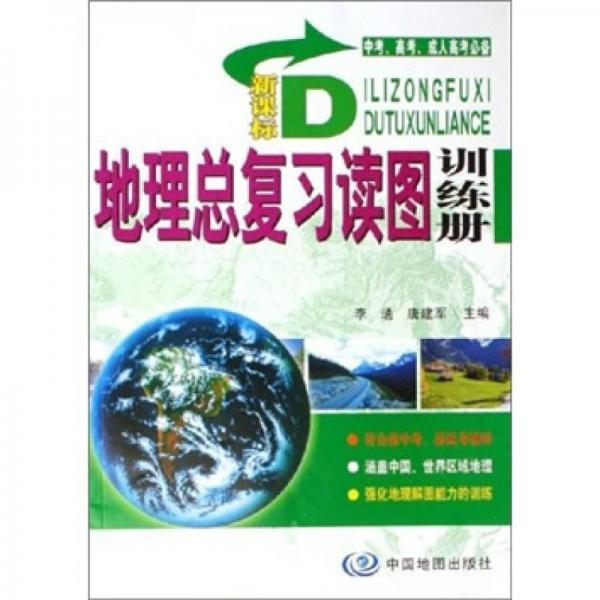 中考高考成人高考必备:新课标地理总复习读图训练册