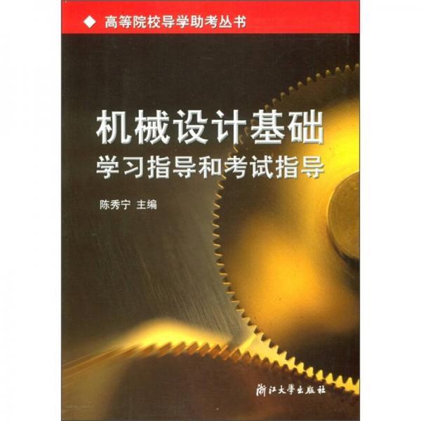 高等院校导学助考丛书:机械设计基础学习指导和考试指导