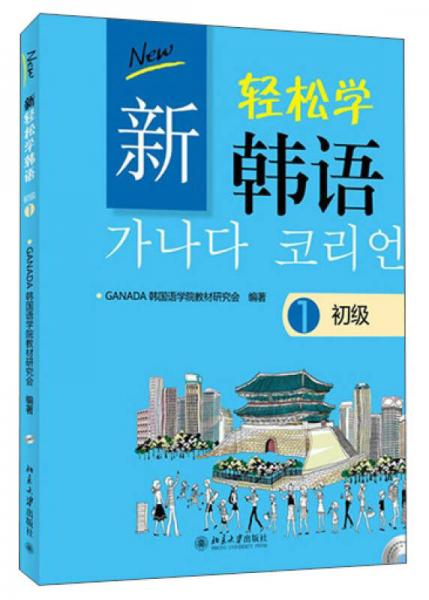 新轻松学韩语:初级1(韩文影印版)