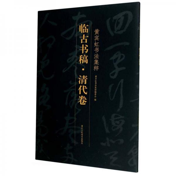 临古书稿(清代卷)/黄宾虹书法集粹