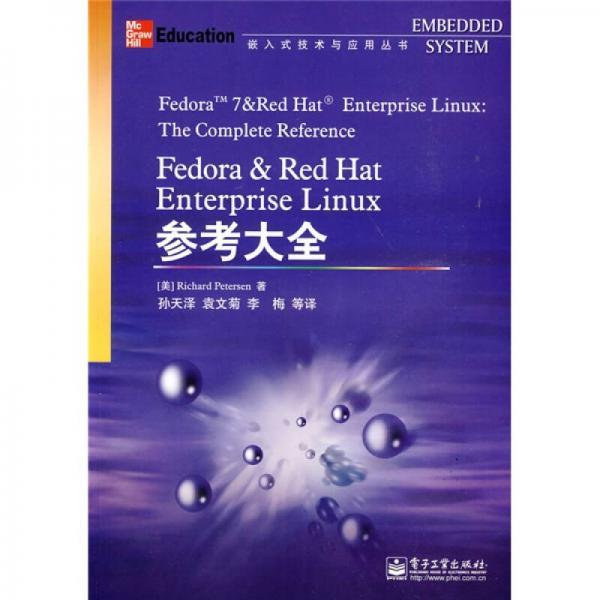 Fedora & Red Hat Enterprise Linux参考大全