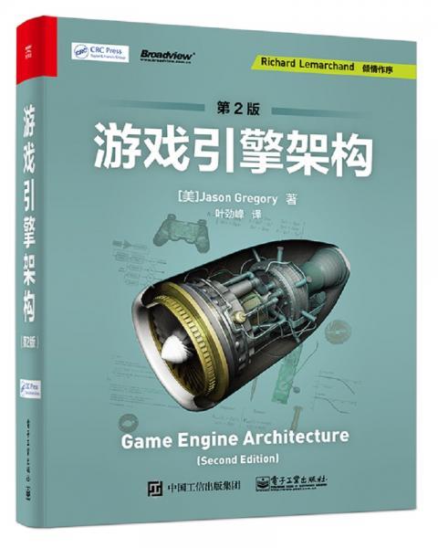 游戏引擎架构(第2版)