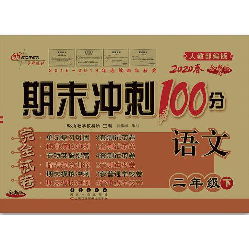 期末冲刺100分语文二年级下册20春(人教部编版)全新版新