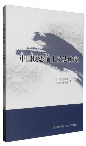 中国反恐怖主义法研究