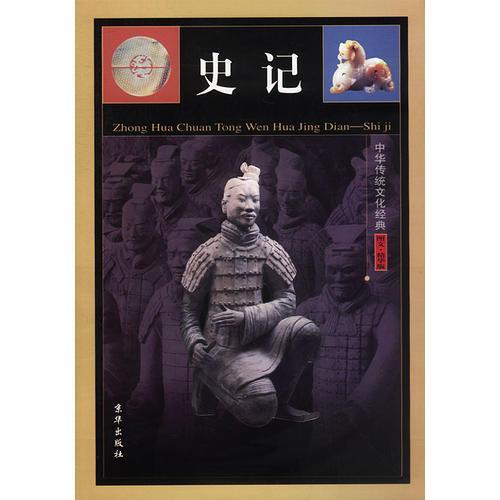 中华传统文化经典(全四卷)