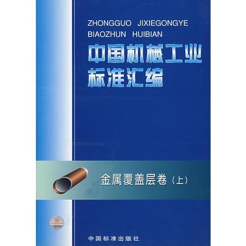 中国机械工业标准汇编:金属覆盖层卷(上)