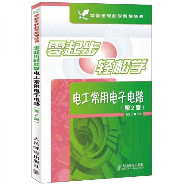 零起步轻松学系列丛书:零起步轻松学电工常用电子电路(第2版)