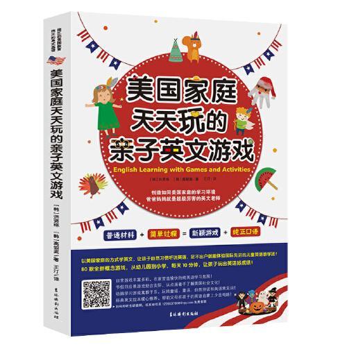 《美国家庭天天玩的亲子英文游戏》以美国家庭的方式学英文,让孩子自然习惯听说英语,足不出户就能体验国际先进的儿童英语教学法!