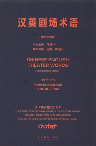 汉英剧场术语(中文简体版)