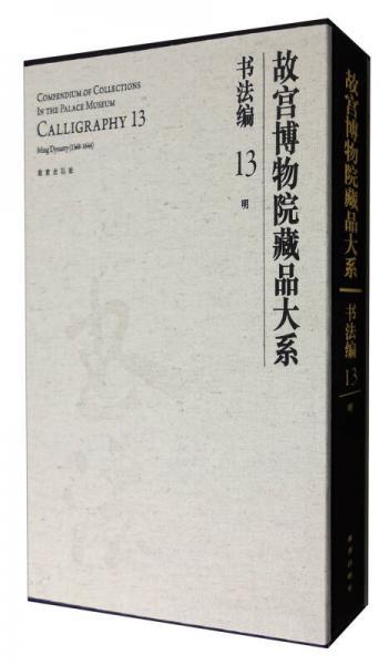 故宫博物院藏品大系·书法编13:明