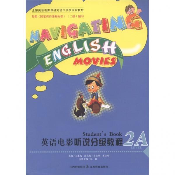 英语电影听说分级教程.2A.小学三年级