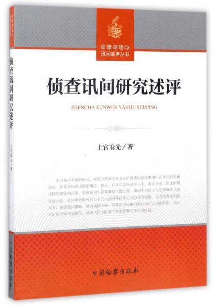 侦查讯问研究述评/侦查原理与询问实务丛书