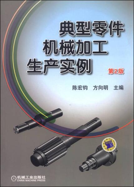 典型零件机械加工生产实例(第2版)