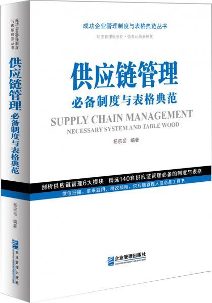 供应链管理必备制度与表格典范