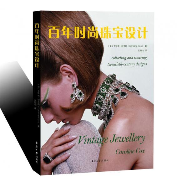 百年时尚珠宝设计