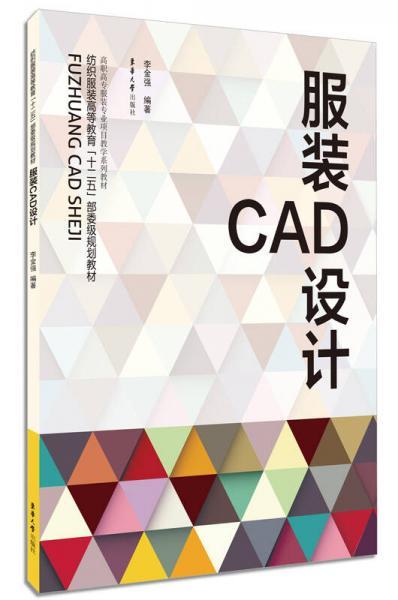 服装CAD设计