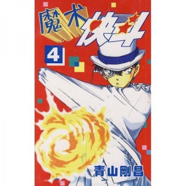 魔术快斗4
