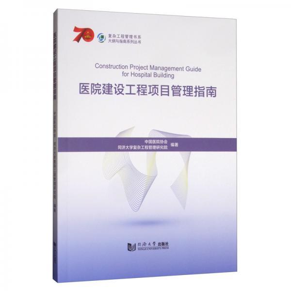 医院建设工程项目管理指南