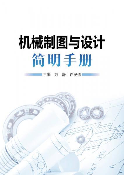 机械制图与设计简明手册