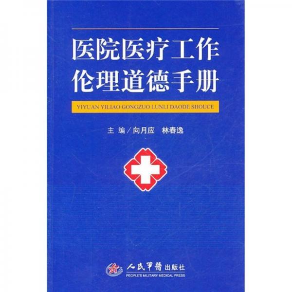 医院医疗工作伦理道德手册