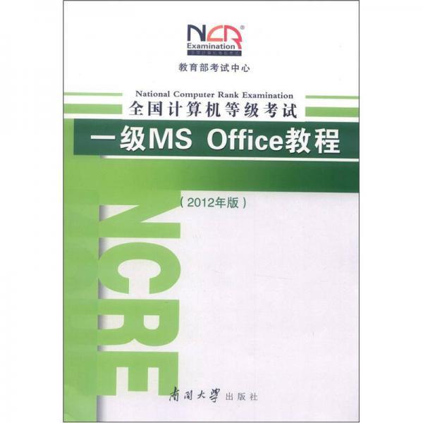 全国计算机等级考试一级MS Office教程(2012年版)