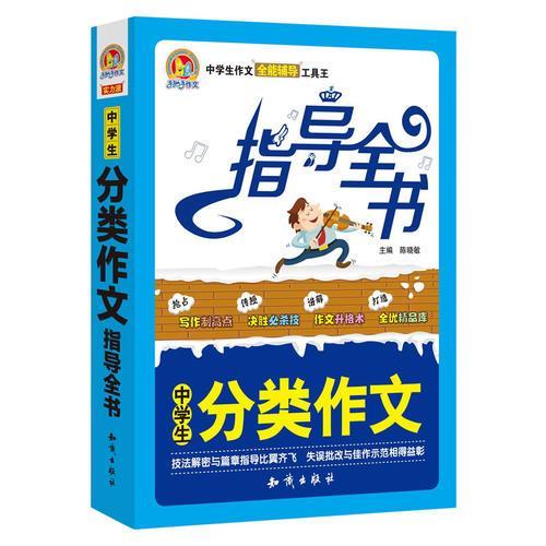 中学生分类作文指导全书