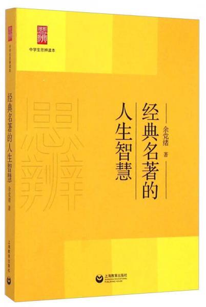 中学生思辨读本:经典名著的人生智慧