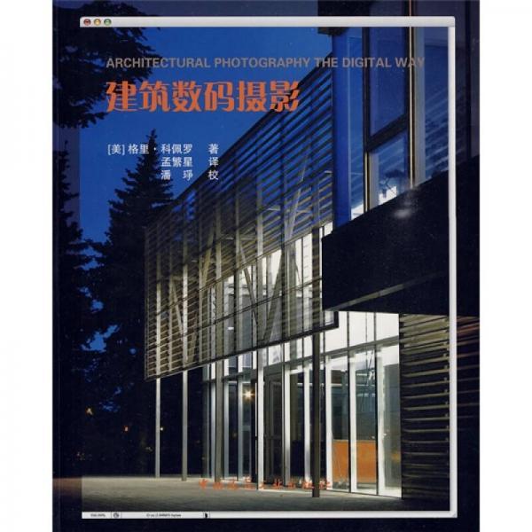 建筑数码摄影