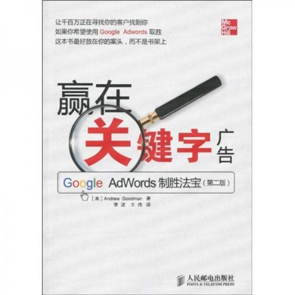 赢在关键字广告:Google Adwords制胜法宝(第2版)