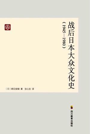 战后日本大众文化史(1945-1980)