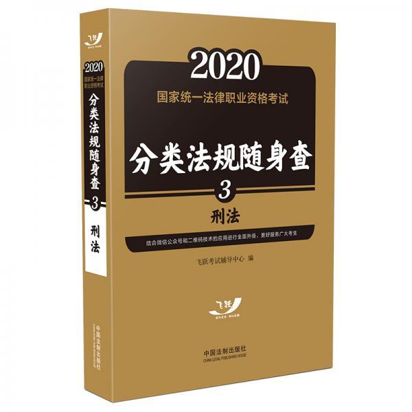 司法考试20202020国家统一法律职业资格考试分类法规随身查:刑法(飞跃版随身查)