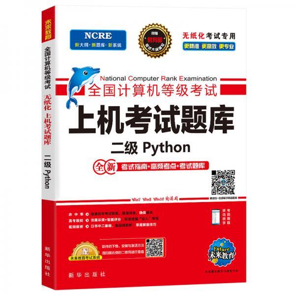 未来教育2020年3月全国计算机等级考试二级Python上机考试题库