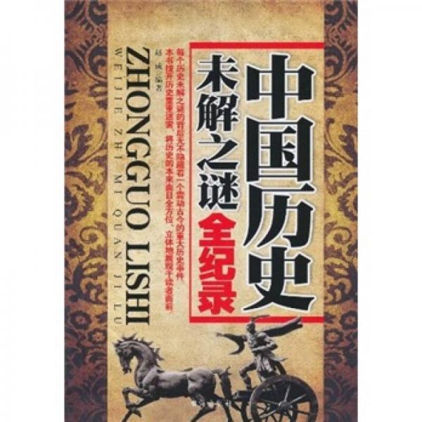 中国历史未解之谜全纪录
