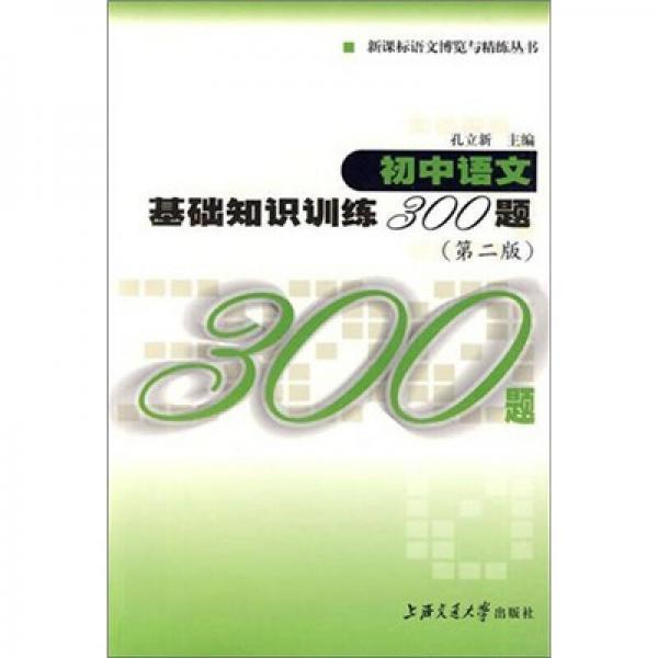 初中语文基础知识训练300题(第2版)