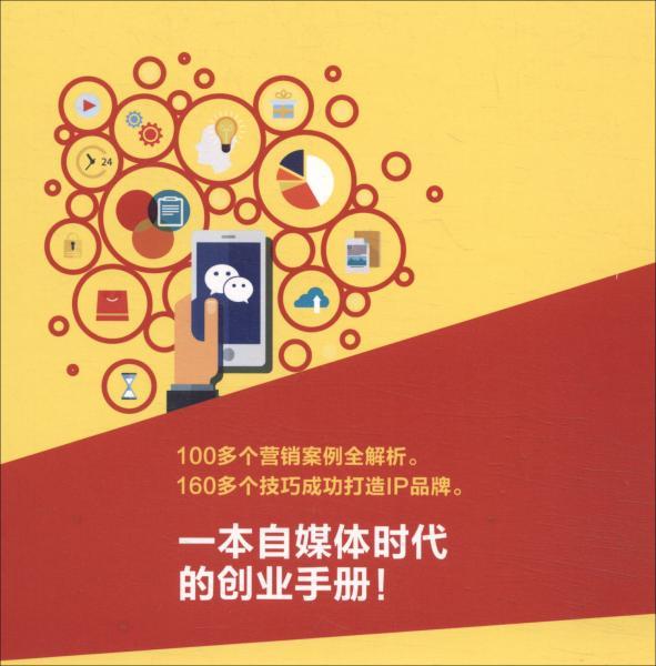 微商、朋友圈、公众号、小程序、自媒体、自明星营销全攻略(第2版全彩印刷)