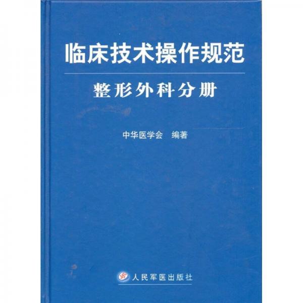 临床技术操作规范·整形外科分册