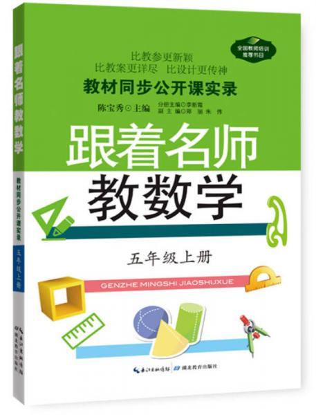 教材同步公开课实录:跟着名师教数学(五年级上册)