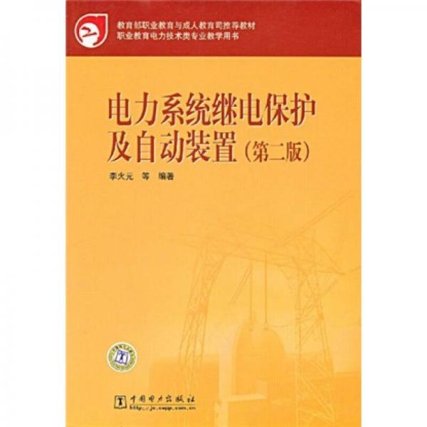 教育部职业教育与成人教育司推荐教材:电力系统继电保护及自动装置(第2版)