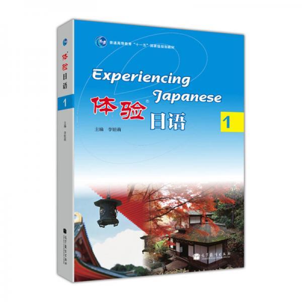"""普通高等教育""""十一五""""国家级规划教材:体验日语1"""