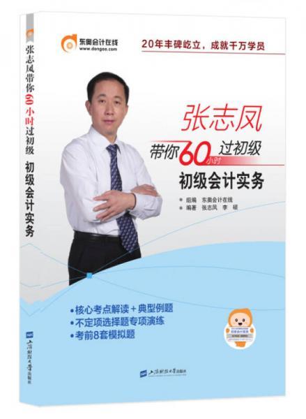初级会计职称2018教材东奥轻松过关《张志凤带你60小时过初级》初级会计实务