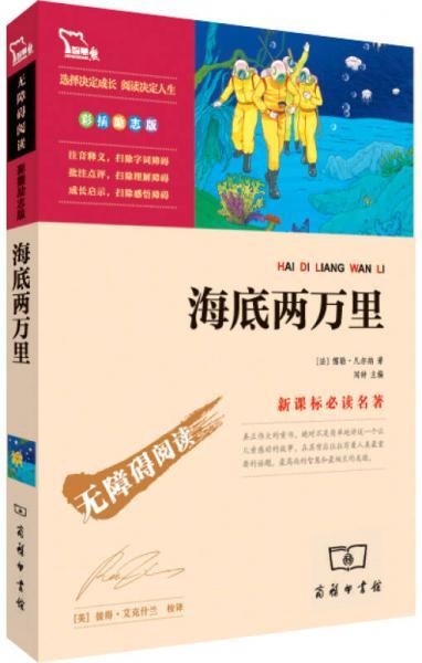 海底两万里(彩插励志版)/新课标必读名著·无障碍阅读