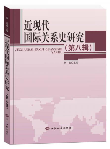 近现代国际关系史研究第8辑