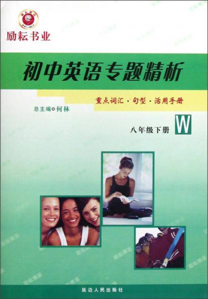 初中英语专题精析(8年级下册)(W)