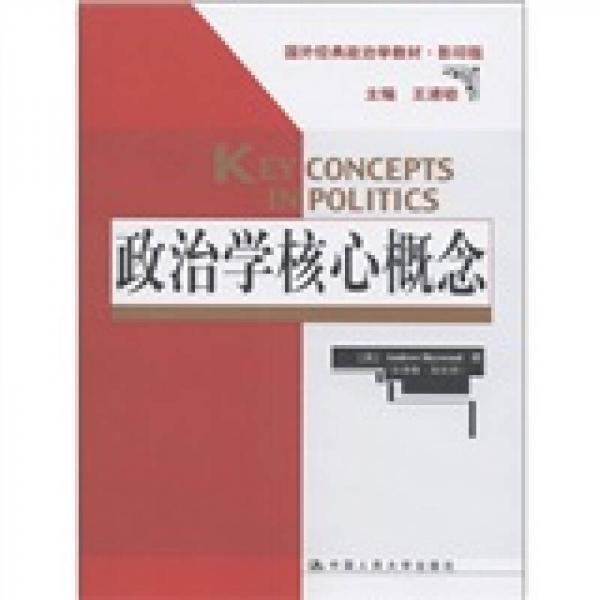 政治学核心概念