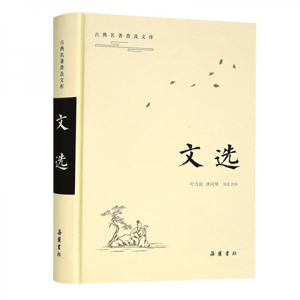 文选/古典名著普及文库
