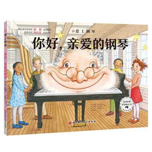 爱上钢琴·你好,亲爱的钢琴
