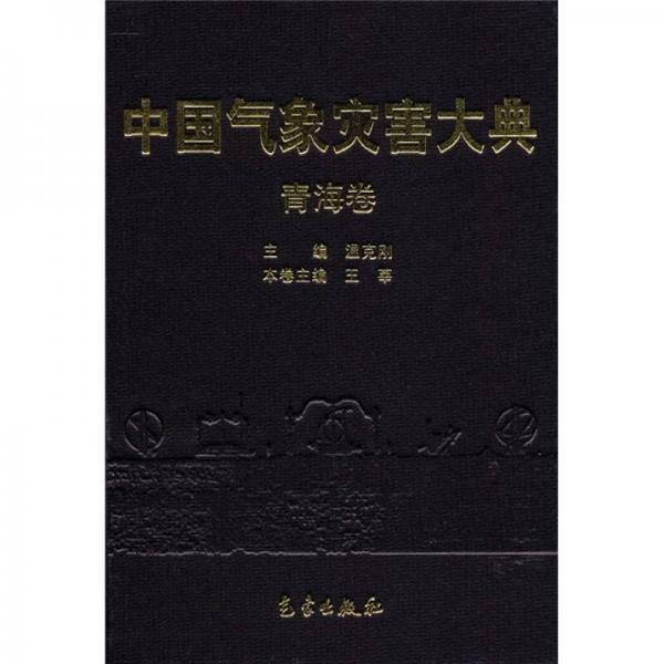 中国气象灾害大典:青海卷